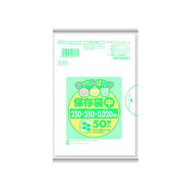 きっちんばたけ 保存袋 中 透明 【50枚入】(日本サニパック)