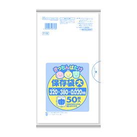 きっちんばたけ 保存袋 大 透明 【50枚入】(日本サニパック)