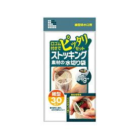 ストッキング素材の水切り袋 細型排水口用 抗菌 【30枚入】(日本サニパック)