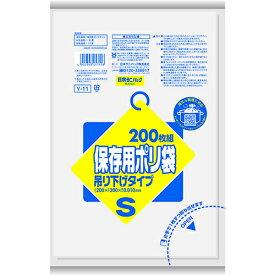 保存袋ポリ袋 吊り下げタイプ S 【200枚入】(日本サニパック)