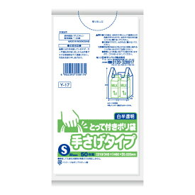とって付きポリ袋 Sサイズ 【50枚入】(日本サニパック)