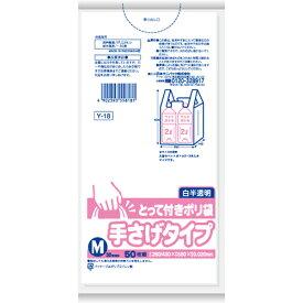 とって付きポリ袋 Mサイズ 【50枚入】(日本サニパック)