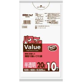 パワーポリ袋 20L 半透明 【10枚入】(日本サニパック)