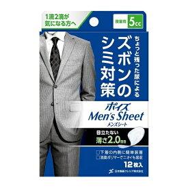 ポイズ メンズシート 微量用5CC 【12枚】(日本製紙クレシア)【尿とりパッド/軽失禁パッド】