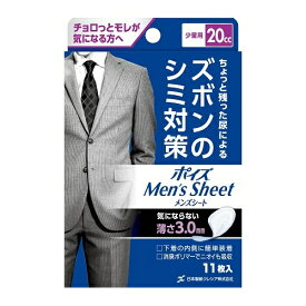 ポイズ メンズシート 少量用20CC 【11枚】(日本製紙クレシア)【尿とりパッド/軽失禁パッド】