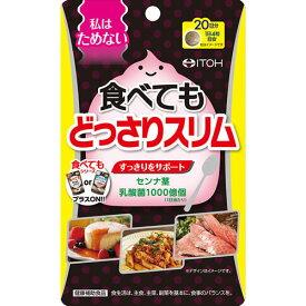 食べてもどっさりスリム 【80粒】(井藤漢方製薬)