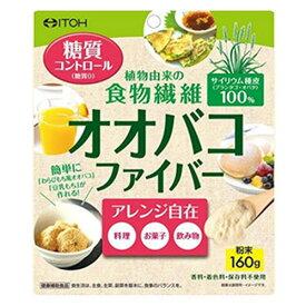 オオバコファイバー 【160g】(井藤漢方製薬)