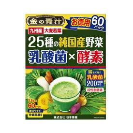 金の青汁 25種の純国産野菜 乳酸菌×酵素 【60包】(日本薬健)【生活習慣病改善/緑黄食食品】