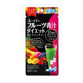 スーパーフルーツ青汁ダイエット 【10包】(日本薬健)【生活習慣病改善/緑黄食食品】
