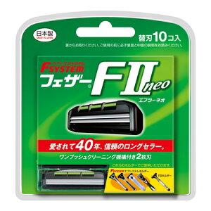 エフシステム 替刃 FIIネオ 【10個入】(フェザー安全剃刀)【メンズ/シェービング】