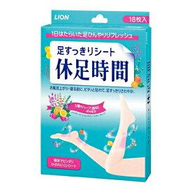 休足時間【18枚入】(ライオン)【フットケア/冷脚】