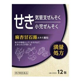 【第2類医薬品】麻杏甘石湯エキス顆粒 【12包】(北日本製薬)【風邪/喉】