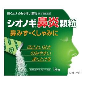 【第2類医薬品】シオノギ鼻炎顆粒 【18包】(日本薬剤)【鼻炎薬/内服】