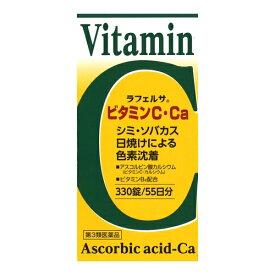 【第3類医薬品】ラフェルサビタミンC・Ca 【330錠】 (オール薬品工業) 【330錠】(オール薬品工業)【ビタミン剤/しみ・そばかす】