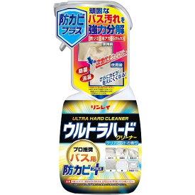 ウルトラハードクリーナー バス用 防カビプラス 【700ml】(リンレイ)