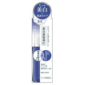 美白美容液VC 【30mL】(ちふれ)