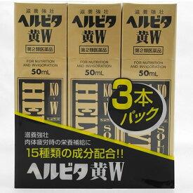 【第2類医薬品】ヘルビタ黄W 【50mL×3本】(米田薬品)