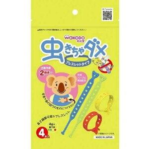 虫きちゃダメ ブレスレットタイプ 【4本入】(アサヒグループ食品)【数量限定特価/期間特売】
