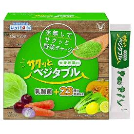 サクッとベジタブル 【1個】(大正製薬)