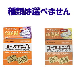 【数量限定特価/在庫限り】ユースキンA サービスパック2019 【120g+12g】(ユースキン製薬)