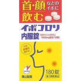 【第3類医薬品】イボコロリ内服錠 【180錠】(横山製薬)