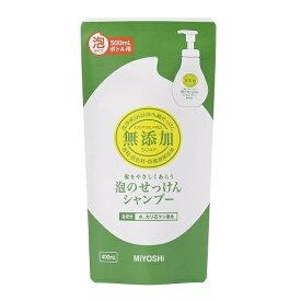 無添加 泡のせっけんシャンプー 詰替用 【400ml】(ミヨシ石鹸)【ヘアケア】