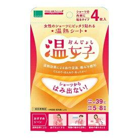 温熱シート 温女子 【4枚入】(オカモト)