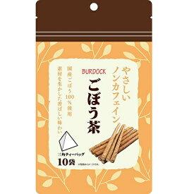 やさしいノンカフェイン ごぼう茶 【10袋入】(リブ・ラボラトリーズ)【健康茶】