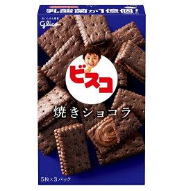 ビスコ 焼きショコラ 【15枚入×10個】(グリコ)【お菓子】
