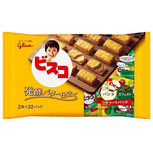 (取り寄せ商品 納期1週間)ビスコ大袋 発酵バター仕立て アソートパック 【22パック入×6袋】(グリコ)