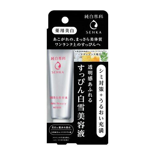 専科 純白専科 すっぴん白雪美容液 【35g】(エフティ資生堂)