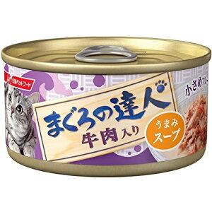 まぐろの達人 牛肉入り うまみスープ 【80g】(日清ペットフード)【ペットフード/キャットフード】