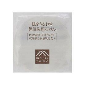 肌をうるおす 保湿洗顔石けん 【90g】(松山油脂)【フェイスケア/敏感肌】