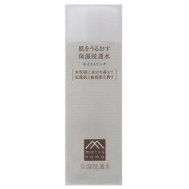 肌をうるおす 保湿浸透水 モイストリッチ 【1〜20ml】(松山油脂)【フェイスケア/敏感肌】
