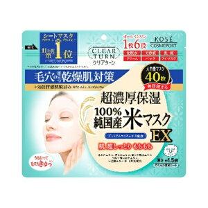 クリアターン 純国産米マスク EX 【40枚】(コーセーコスメポート)【フェイスケア/フェイスマスク】