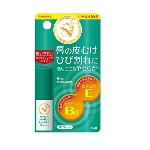 メンターム 薬用 メディカルリップスティック Mn  【3.2g】(近江兄弟社)