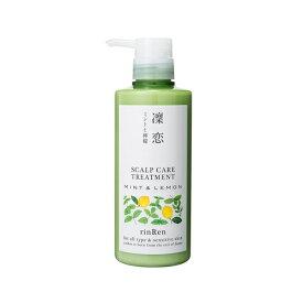 凜恋rinRen レメディアルトリートメント ミントと檸檬 【400ml】(ビーバイイー)