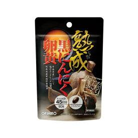 熟成黒にんにく卵黄カプセル【90粒】(オリヒロ)