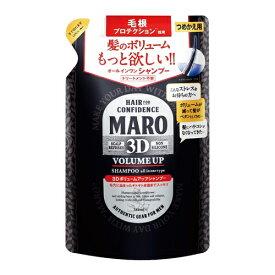 MARO(マーロ) 3DボリュームアップシャンプーEX 詰替え 【380ml】(ストーリア) 【MEN'S】【育毛養毛剤】