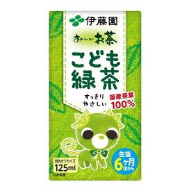 (取り寄せ商品納期1週間)おーいお茶 こども緑茶 【125ml×3本パック×12セット】(伊藤園)【飲料】