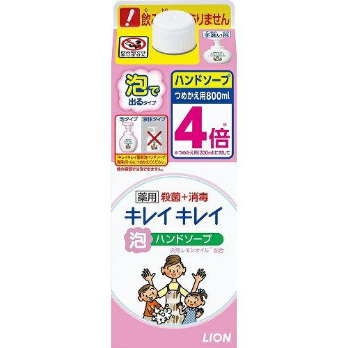 キレイキレイ 薬用泡ハンドソープ つめかえ用 【800ml】(ライオン)