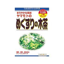 めぐすりの木茶 【8g×24包】(山本漢方)【健康茶】