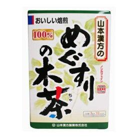 めぐすりの木茶100% 【3g×10包】(山本漢方)【健康茶/健眼】