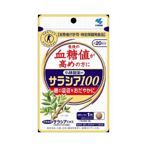 小林サラシア100 【60粒】(小林製薬)【サプリメント】