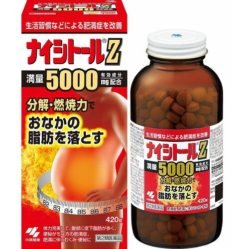 (期間限定)【第2類医薬品】ナイシトールZ 【420錠】(小林製薬)【漢方・生薬/漢方薬】