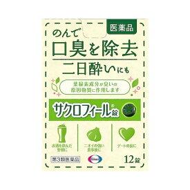 【第3類医薬品】サクロフィール錠 【12錠】(エーザイ)【生活改善】