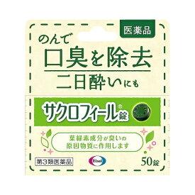 【第3類医薬品】サクロフィール錠 【50錠】(エーザイ)【生活改善】