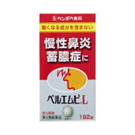 【第2類医薬品】ベルエムピL錠 【192錠】(クラシエ薬品)【漢方・生薬/漢方薬】