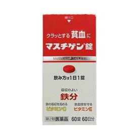【第2類医薬品】マスチゲン錠 【60錠】(日本臓器製薬)【貧血】