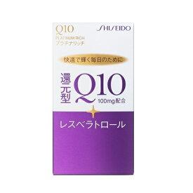 Q10 プラチナリッチ 【60粒】(資生堂薬品)【サプリメント/アンチエイジング】